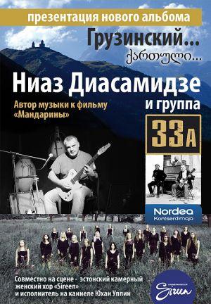 «Прогулка В Карабах Смотреть Онлайн На Русском Языке» — 1999