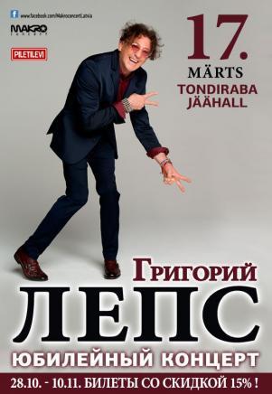 Лепс билеты на концерт в москве 2016 кино новосибирска афиша
