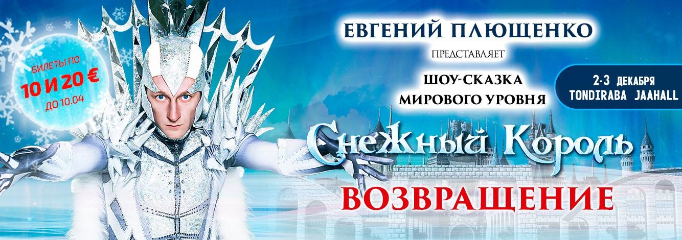 В Таллинне Евгений Плющенко представит сказочное ледовое шоу мирового уровня 'Снежный Король'