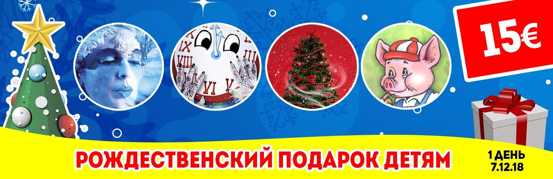 Рождественский подарок детям!