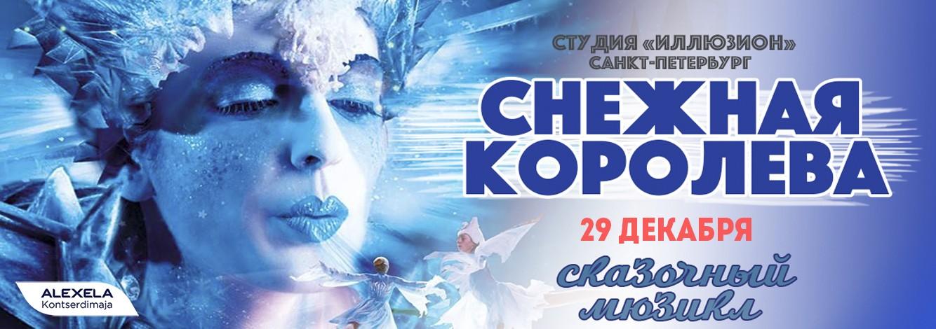 Cказочный мюзикл 'Снежная Королева': дополнительное представление в 17:00!