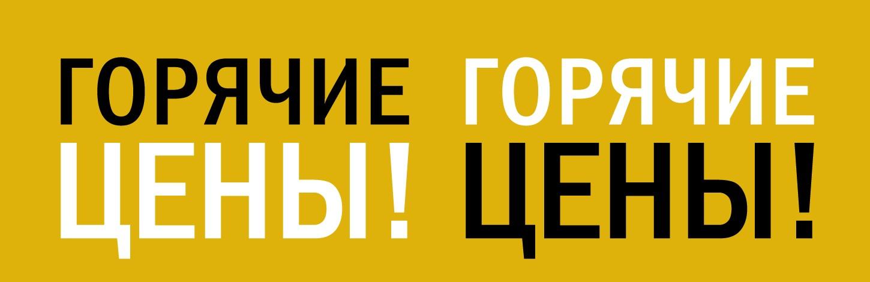 Кампания 'ГОРЯЧИЕ ЦЕНЫ' только на три дня!