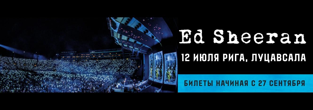 Следующим летом в Риге выступит сенсационный певец Эд Ширан!