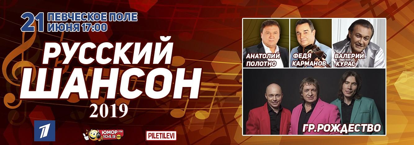 Русский Шансон возвращается на Певческое поле!
