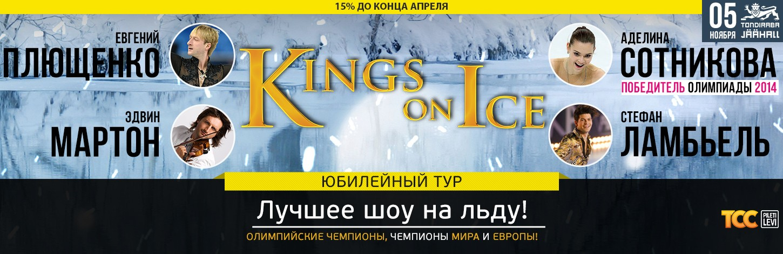 'KINGS ON ICE' ('Короли льда') с юбилейной программой в Таллинне!