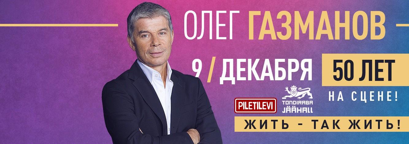Концерт Олега Газманова в рамках Юбилейного тура