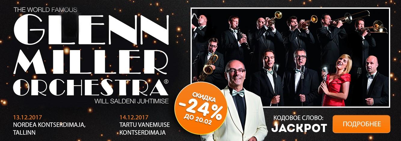 Под Рождество с гастролями приедет Оркестр Гленна Миллера