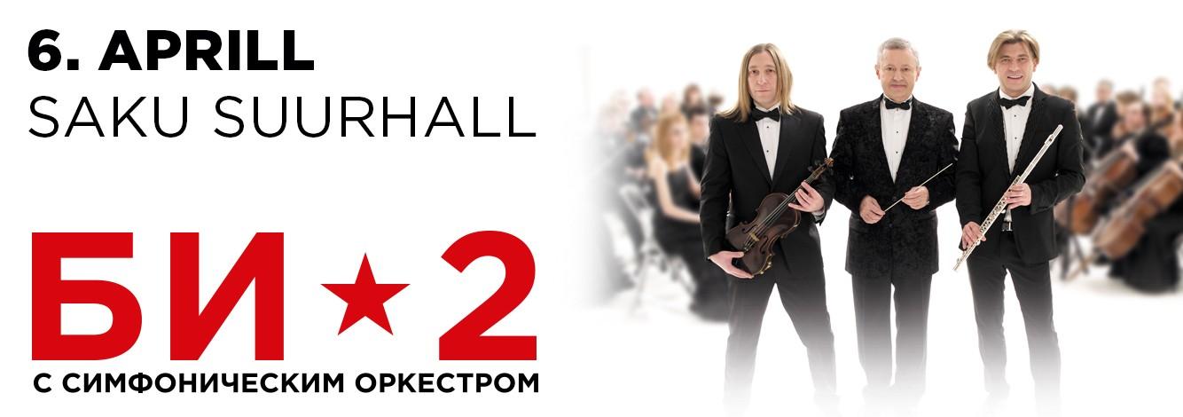 Группа Би-2 снова в Таллинне! Продажа стартует 31 августа