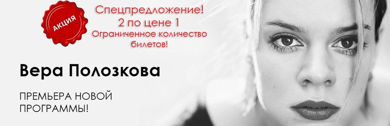 2 ПО ЦЕНЕ 1 - Вера Полозкова