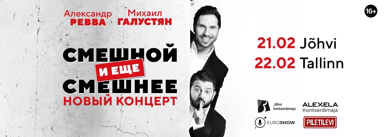 Ревва & Галустян - в Йыхви в продаже дополнительные места в партере