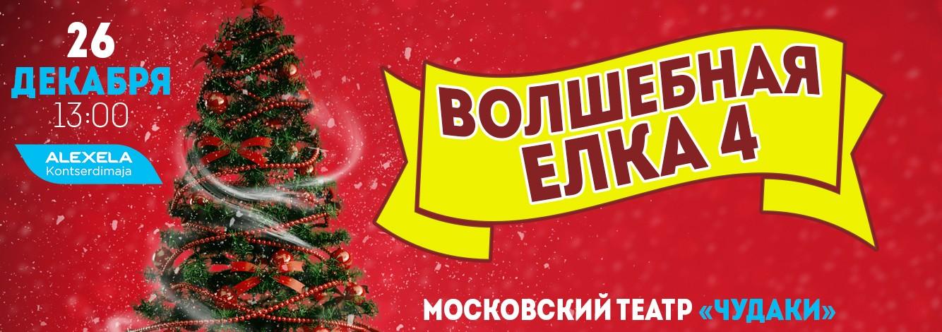 Московский театр 'Чудаки' с новой программой вТаллинне!